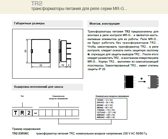 трансформаторы питания TR2-размеры, монтаж, кодировка