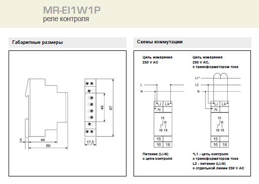 реле MR-EI1W1P габаритные размеры и схемы коммутации