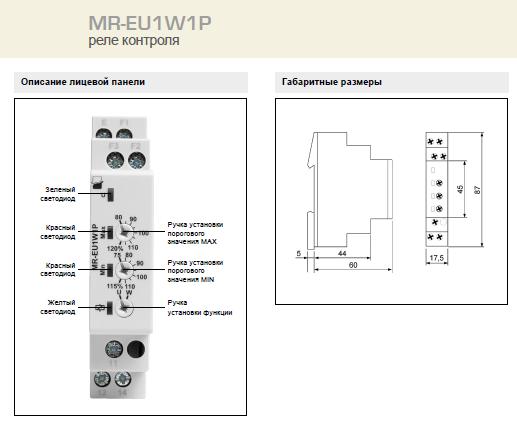 MR-EU1W1P описание лицевой панели и габаритные размеры