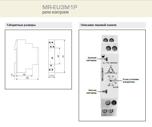 реле контроля MR-EU3M1P описание лицевой панели, габаритные размеры
