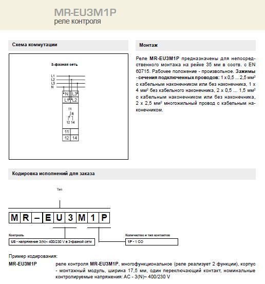 MR-EU3M1P описание лицевой панели, кодировка исполнений для заказа реле