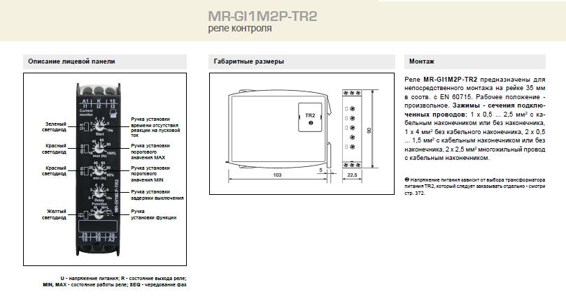 реле MR-GL1M2P-TR2 габариты и описание лицевой панели