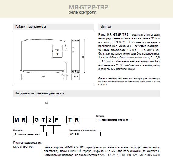 реле контроля MR-GT2P-TR2 габаритные размеры и кодировка исполнения для заказа