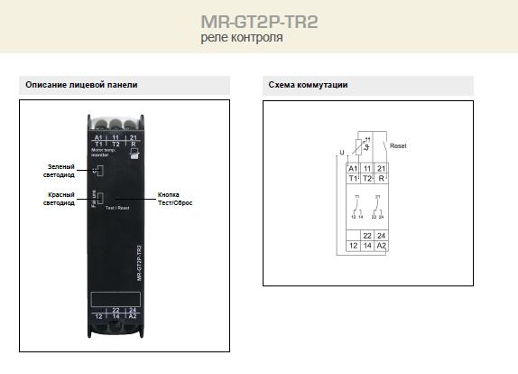 реле контроля MR-GT2P-TR2 - описание лицевой панели и схема коммутации