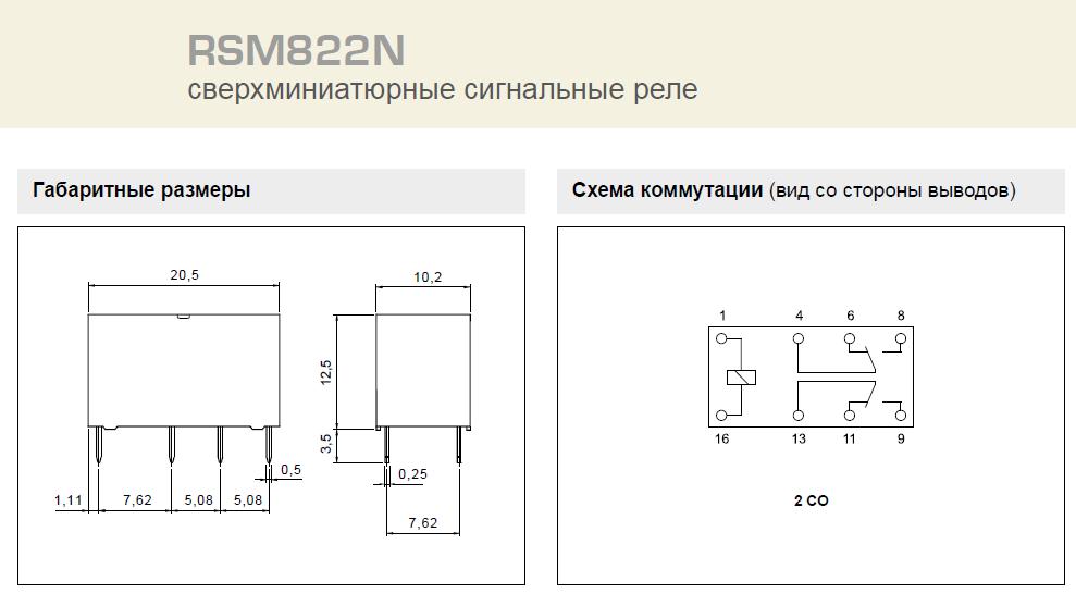 реле серия RSM822N размеры и схема коммутации